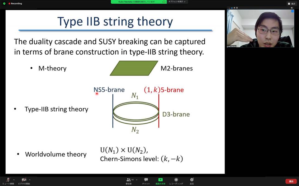 Math-Phys Joint Seminar by Dr. Naotaka Kubo on December 14, 2020 image