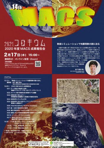The 14th MACS Colloquium Poster