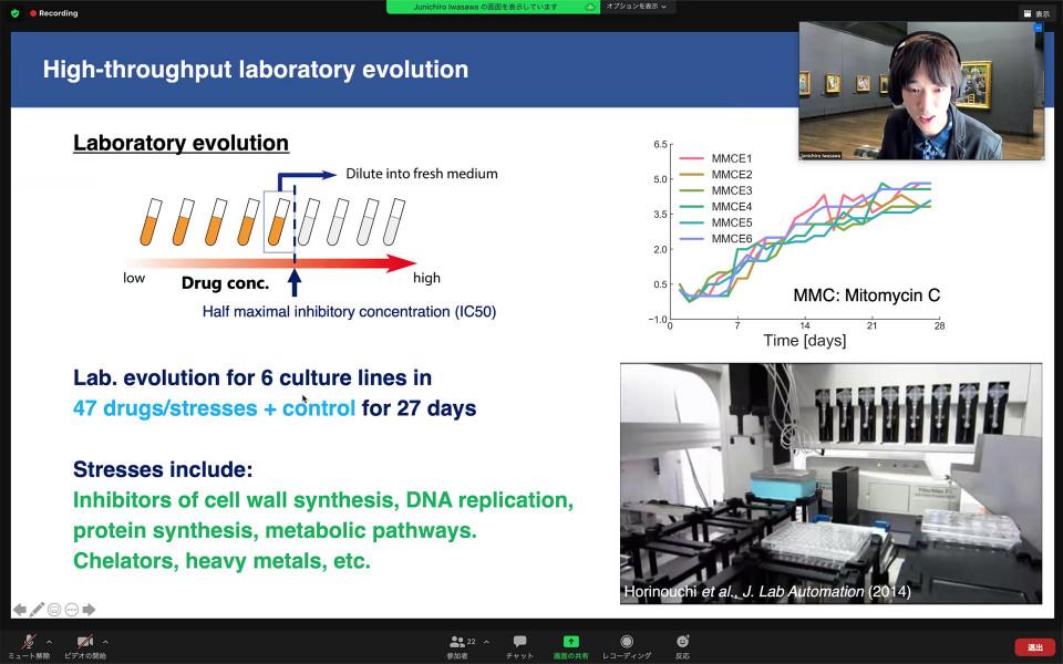 Biology Seminar by Mr. Junichiro Iwasawa on February 18, 2021 image