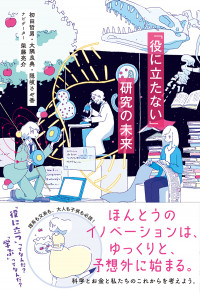 """Dr. Tetsuo Hatsuda's new book, """"The Future of 'Useless' Research"""", will be published on April 9, 2021"""