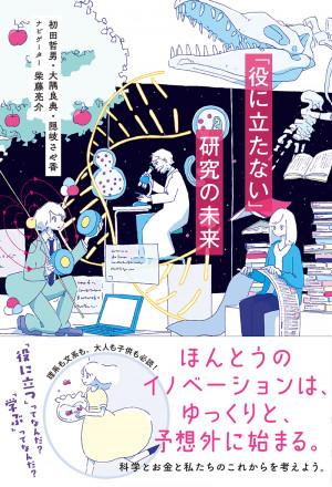 Dr. Tetsuo Hatsuda's new book,