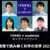 iTHEMS × academist オンライン一般公開「数理で読み解く科学の世界 2021」