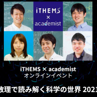 """iTHEMS x academist online open to the public """"Mathematical Science World"""""""