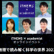 """iTHEMS x academist online open to the public """"Mathematical Science World 2021"""""""