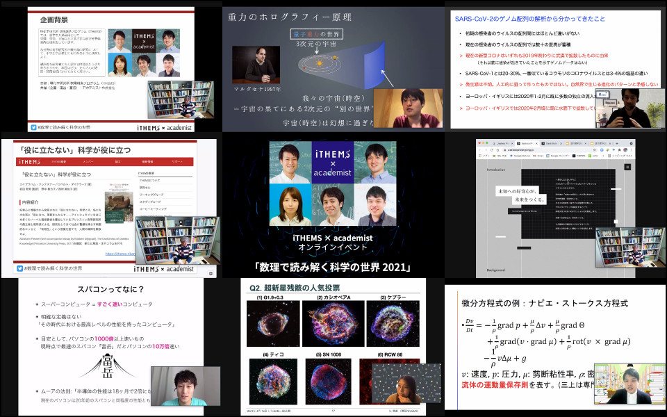 The iTHEMS x academist online public event was held on April 18, 2021
