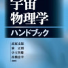 Handbook of Astrophysics