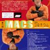 第11回 MACSコロキウム・2019年度MACS成果報告会