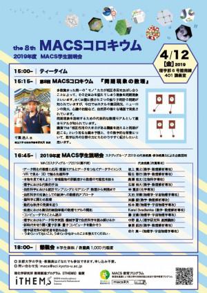 The 8th MACS Colloquium thumbnail