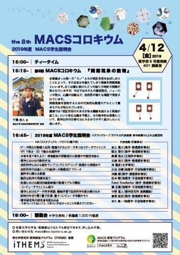 第8回 MACSコロキウム・2019年度MACS 学生説明会 ポスター