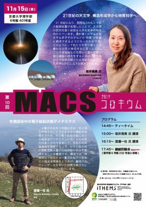 The 10th MACS Colloquium thumbnail