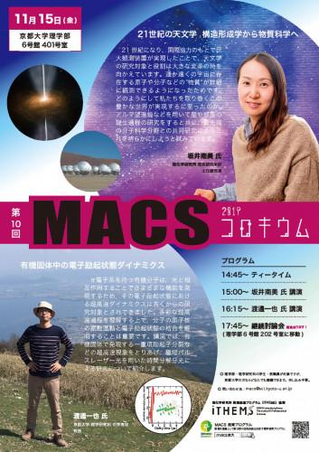 第10回 MACSコロキウム ポスター