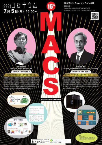 第16回 MACSコロキウム ポスター